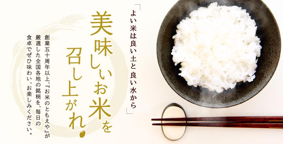 美味しいお米を召し上がれ
